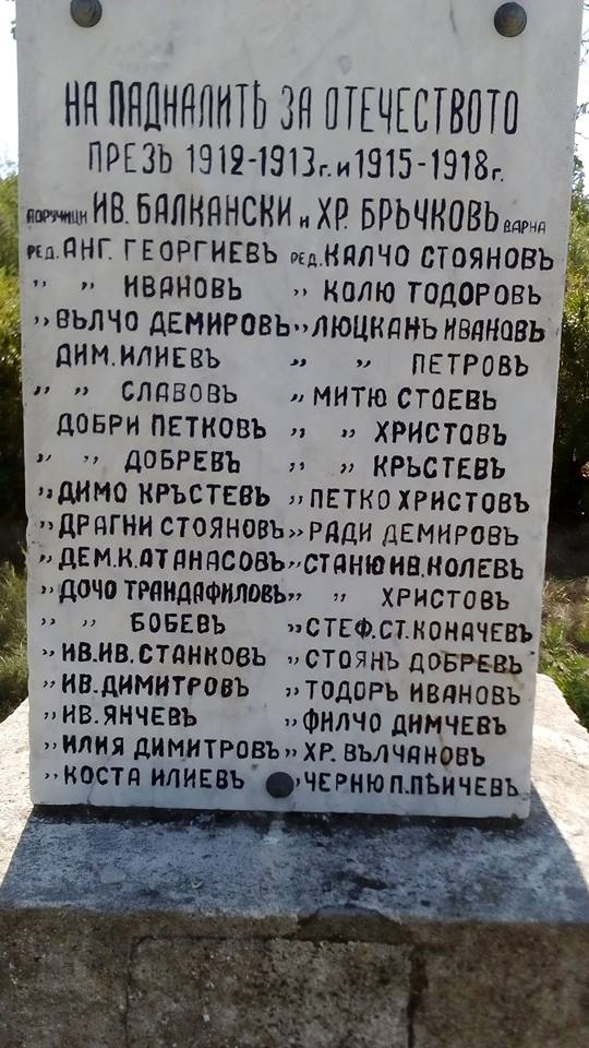 Soldier's Monument in the settlement of Brestak,  Varna Region, Bulgaria